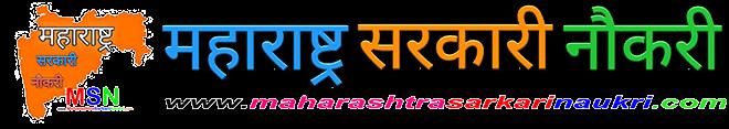 Maharashtra SArkari Naukri in Hindi